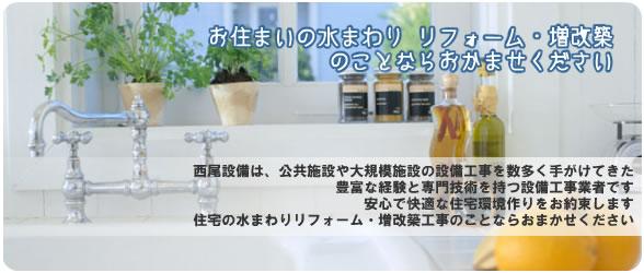 浴室のイメージ画像。お住まいの水まわり、リフォーム工事のことなら豊富な経験と専門技術を持つ西尾設備におまかせください。