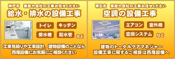 神戸市の西尾設備の水道設備、水道工事、空調設備、空調工事の案内。トイレ、キッチン、エアコンの工事ならお任せください。